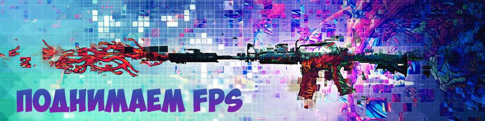 Как повысить FPS или что делать если лагает кс 1.6
