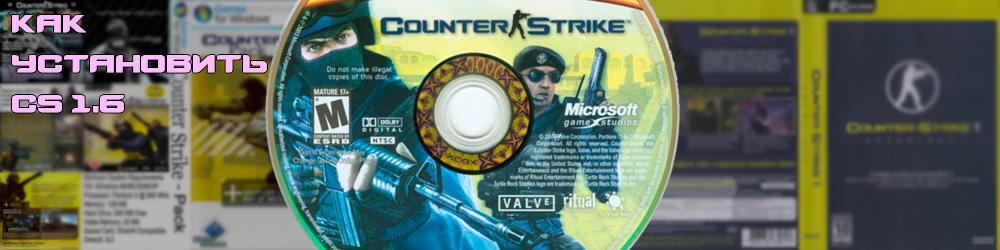 Как установить CS 1.6? Быстрая установка Counter-Strike 1.6